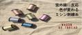 ワゴンUV糸 100m巻 7色セット 【紫外線に反応して色が変わる特殊ミシン刺繍糸】