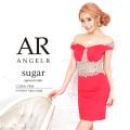 【予約】[ウエストシアーパール&ビジューオフショルダータイトミニドレス]AngelR(エンジェルアール)|AR9324【5月下旬〜6月上旬頃より発送】