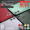 【メール便】[iPhone 11/11 Pro/11 Pro Max/9H強化ガラスカメラレンズ]ケース フィルム カバー カメラ保護 カメラレンズ 9H 強化ガラス | lenscover002