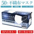マスク 50枚入り 箱あり 大人用 不織布 3層構造 高密度フィルター
