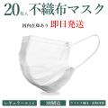 【メール便】マスク 20枚入 即納 大人用 使い捨てマスク 不織布 3層構造 高密度フィルター