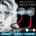 扇風機 首かけ 羽なし 卓上 軽量 静音 充電式 ネックファン ハンズフリー 携帯扇風機 neckfan001