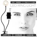[LEDリングライト付きスマホスタンド]|折りたたみ 寝ながら 携帯スタンド 卓上 クリップ式自由調節 明るさ調整 自撮り 動画 配信 ringlight001