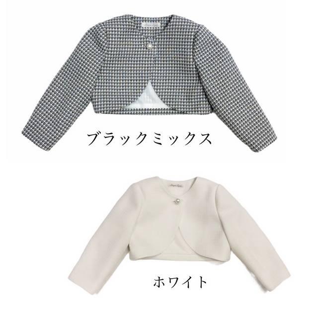 【日本製 子供服】 パールボタンボレロ 入学・発表会などに♪ [100~130cm]