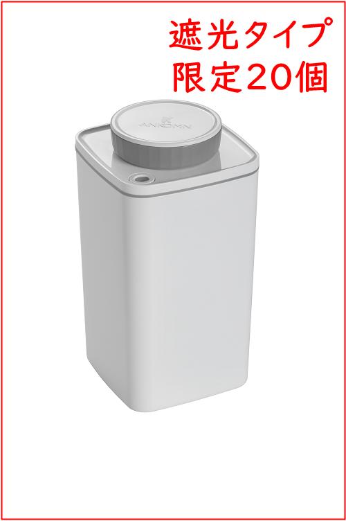 真空保存容器ターンシール遮光_1.2L_真空キャニスター