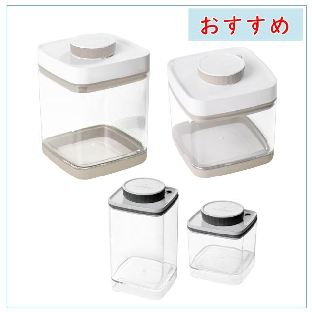 真空保存容器セビア1.5L、2.4L×各1個と真空保存容器ターンシール0.6L、1.2L×各1個