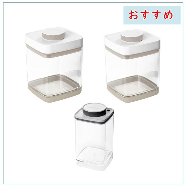 真空保存容器セビア2.4L×2個と真空保存容器ターンシール1.2L×1個