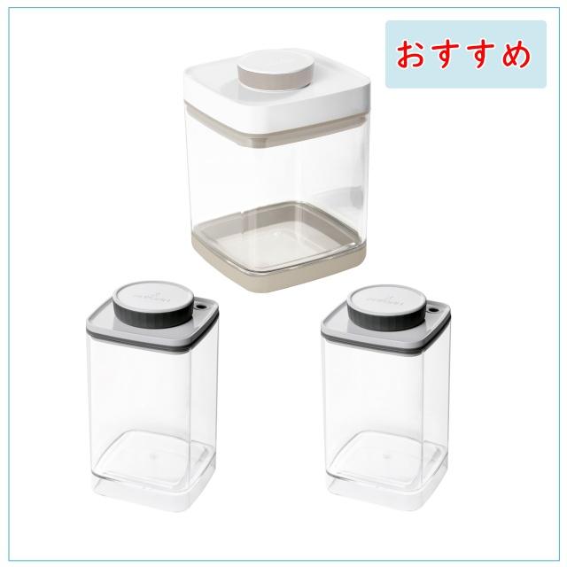 真空保存容器セビア2.4L×1個と真空保存容器ターンシール1.2L×1個