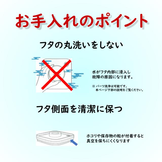 真空保存容器ターンシール_真空保存容器ターンエヌシール_お手入れのポイント