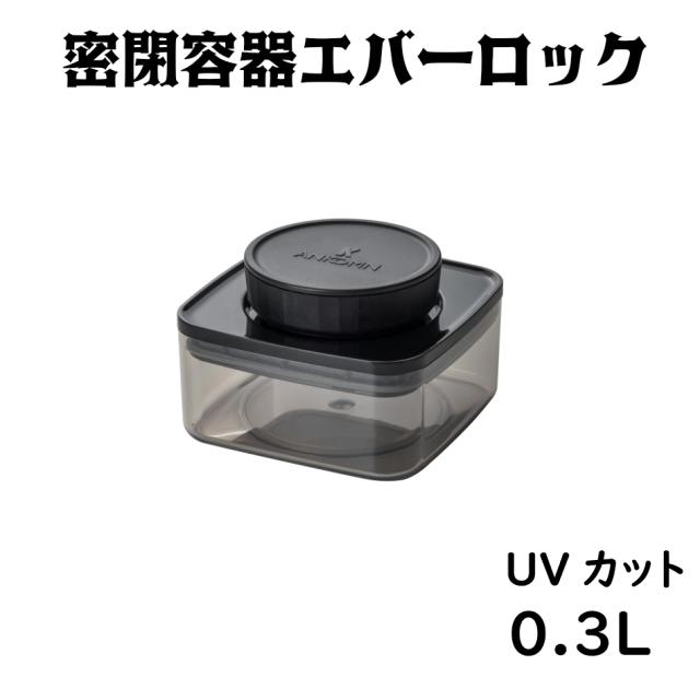 ANKOMN_密閉容器エバーロック(Everlock)_0.3L UV