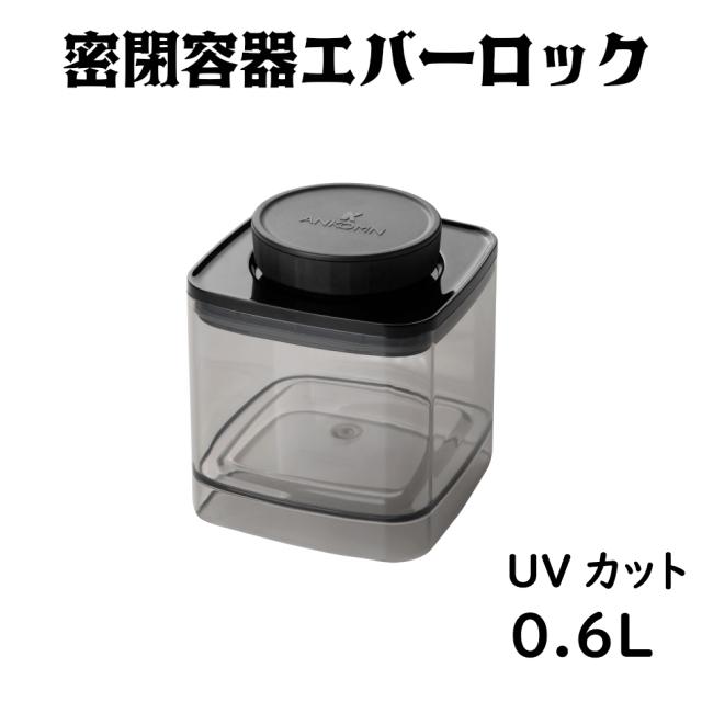 ANKOMN_密閉容器エバーロック(Everlock)_0.6L_UV