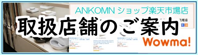 ANKOMN(アンコムン)_お取り扱い実店舗様のご案内