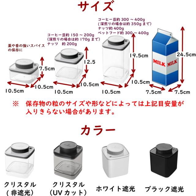 ANKOMN(アンコムン)真空保存容器ターンシール容量