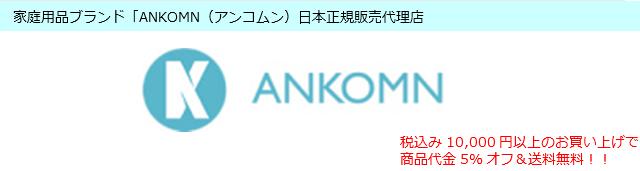 ANKOMNショップは家庭用品ブランド「ANKOMN(アンコムン)」の日本正規販売代理店です