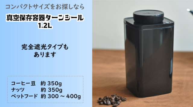 真空保存容器ターンシール(ターンエヌシール)Turn-N-Seal_1.2Lの詳細はこちら