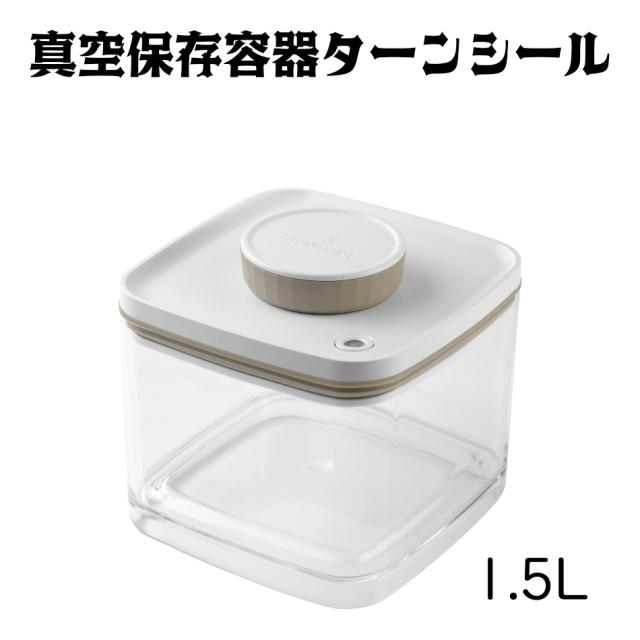 """""""真空保存容器ターンシール(ターンエヌシール)Turn-N-Seal_1.5L_コーヒー豆の酸化対策に"""""""
