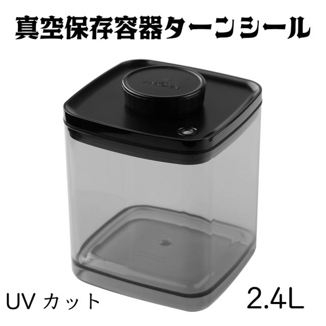 """""""真空保存容器ターンシール(ターンエヌシール)Turn-N-Seal_2.4L_コーヒー豆の酸化対策に"""""""