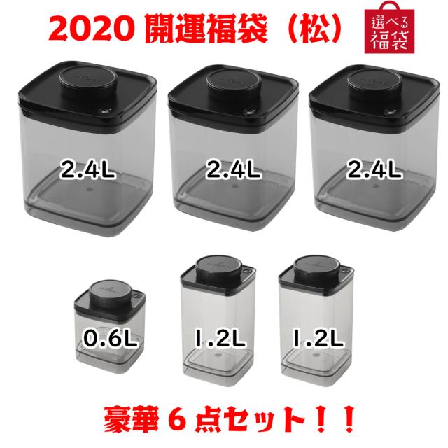 2020開運福袋(松)真空保存容器ターンシール豪華6点セット!