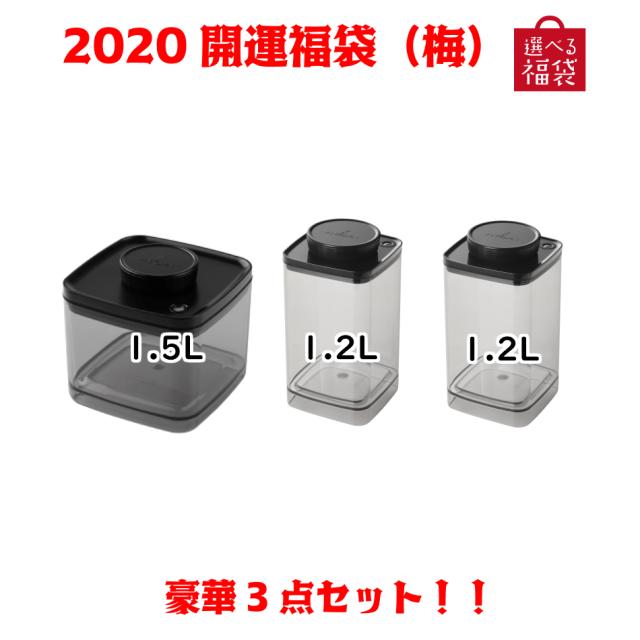 2020開運福袋(梅)真空保存容器ターンシール豪華3点セット!