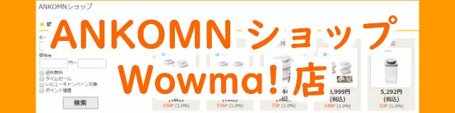 ANKOMNショップWowma!店