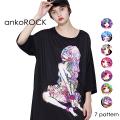 ankoROCKダーティーガールズTシャツ -メガビッグ-