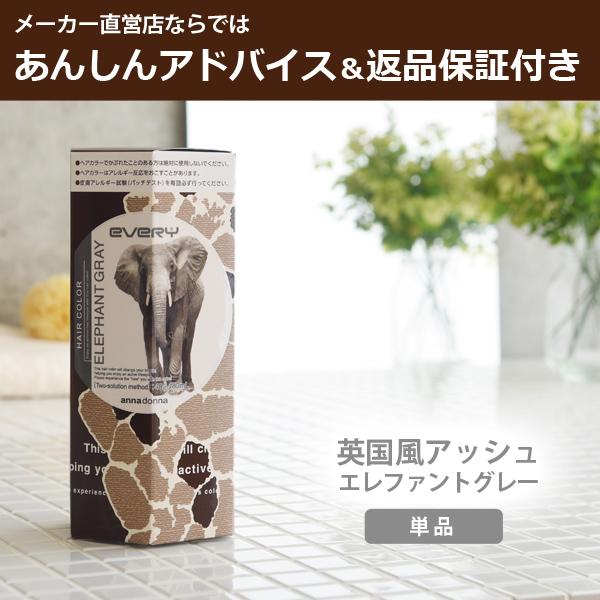 エブリ ヘアカラー(医薬部外品)<エレファントグレー>単品
