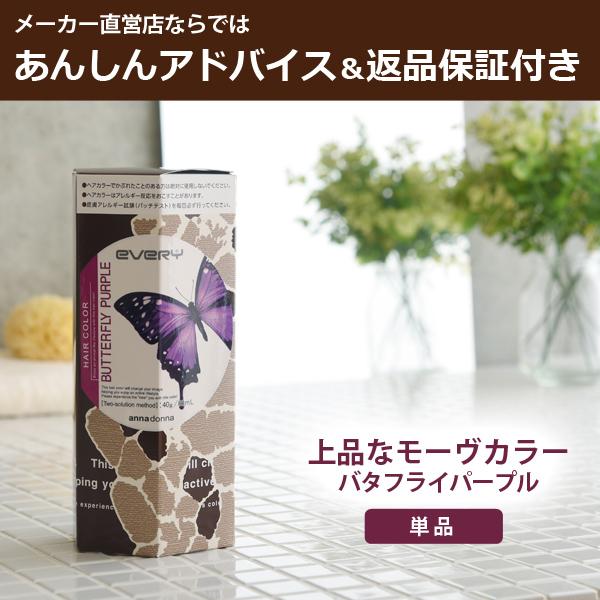 エブリ ヘアカラー(医薬部外品)<バタフライパープル>単品