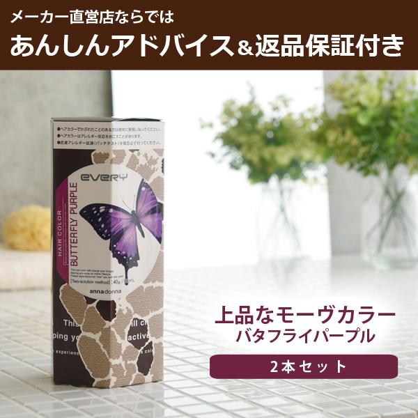 エブリ ヘアカラー(医薬部外品)<バタフライパープル>2本セット
