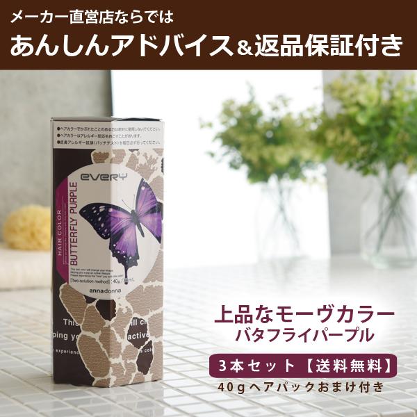 エブリ ヘアカラー(医薬部外品)<バタフライパープル>3本セット