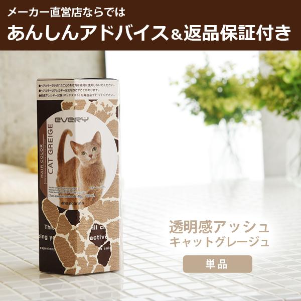 エブリ ヘアカラー(医薬部外品)<キャットグレージュ>