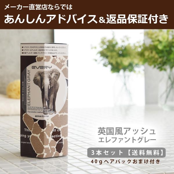 エブリ ヘアカラー(医薬部外品)<エレファントグレー>3本セット