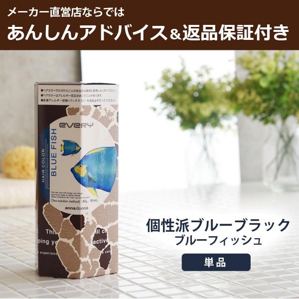 エブリ ヘアカラー(医薬部外品)<ブルーフィッシュ>単品