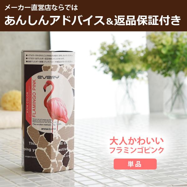 エブリ ヘアカラー(医薬部外品)<フラミンゴピンク>単品
