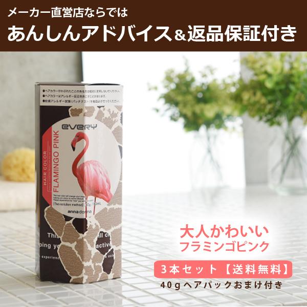 エブリ ヘアカラー(医薬部外品)<フラミンゴピンク>3本セット