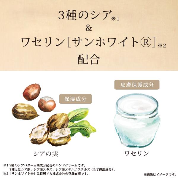 キッピス 3種のシアのハンドクリーム