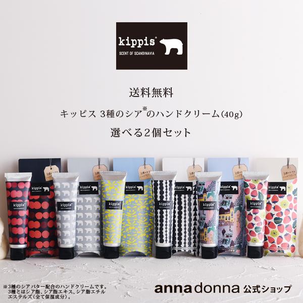 【送料無料】キッピス 3種のシアのハンドクリーム(40g)2個セット