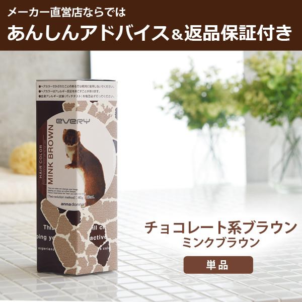 エブリ ヘアカラー(医薬部外品)<ミンクブラウン>単品