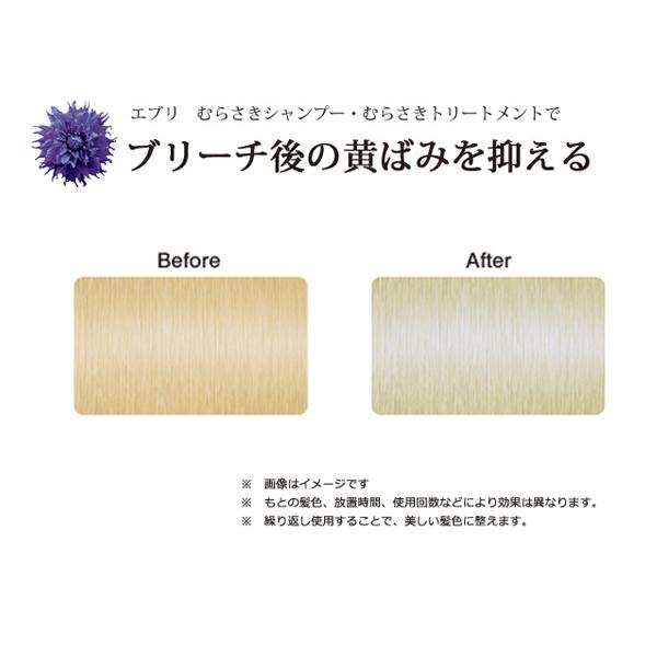 エブリ むらさきシャンプー むらさきトリートメント 黄ばんだ髪に使用したイメージ