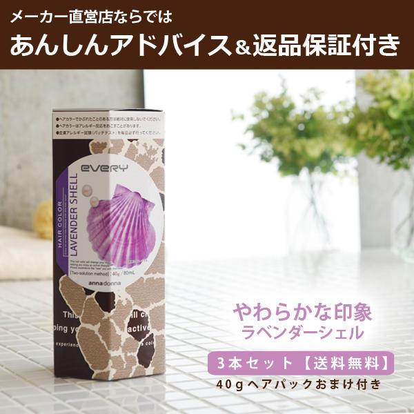 エブリ ヘアカラー(医薬部外品)<ラベンダーシェル>