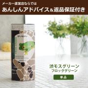 エブリ ヘアカラー(医薬部外品)<フロッググリーン>単品