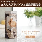 エブリ ヘアカラー(医薬部外品)<ラビットベージュ>単品