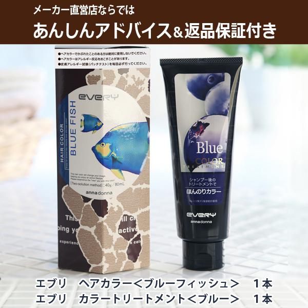 エブリ ヘアカラー(医薬部外品)<ブルーフィッシュ>とエブリ カラートリートメント<ブルー>セット