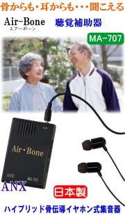 ハイブリッド骨伝導イヤホン式集音器 エアーボーン【Air-Bone】MA-707