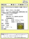 黄色ローズ発酵オイル