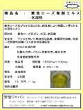 黄色ローズ発酵エキス水溶性