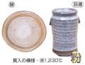 亀甲貫入釉 (粉末) 1kg