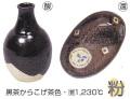 瀬戸黒釉 (粉末) 1kg