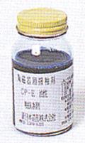 CP-E 油性釉抜き剤 100ml