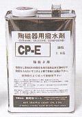CP-E 油性釉抜き剤 500ml