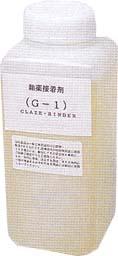 釉薬用接着剤 1kg